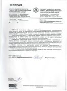 Рекомендательное письмо ПАО Евраз Днепродзержинский коксохимический завод