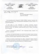 Рекомендательное письмо ООО НПО Модэкс-привод