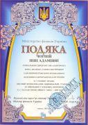 Благодарность от Министерства финансов Украины