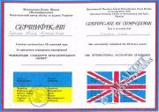 Сертификат Международной Бизнес Школы