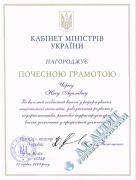 Почетная грамота от Кабинета Министров Украины