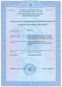Свидетельство о гос регистрации (pdf.io)-min.jpg