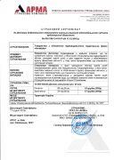 страховой сертификат